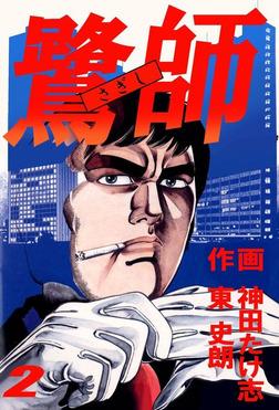 鷺師(2)-電子書籍