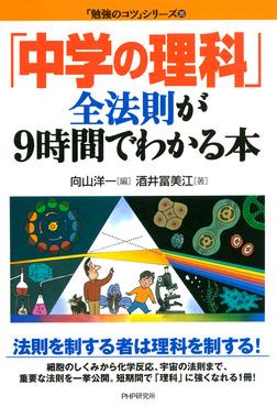 「中学の理科」全法則が9時間でわかる本-電子書籍