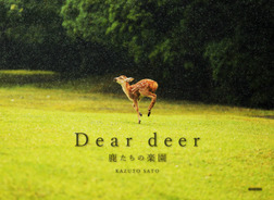Dear deer 鹿たちの楽園-電子書籍