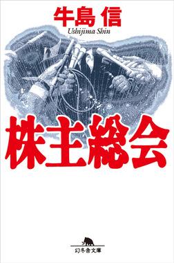 株主総会-電子書籍