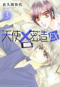 天使密造EX 3
