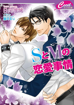SとMの恋愛事情-電子書籍