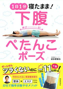 1日1分 寝たまま! 下腹ぺたんこポーズ(池田書店)-電子書籍