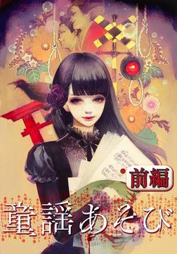 童謡あそび 前編-電子書籍