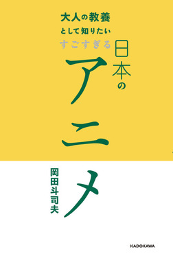 大人の教養として知りたい すごすぎる日本のアニメ-電子書籍