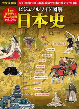 ビジュアルワイド 図解 日本史-電子書籍
