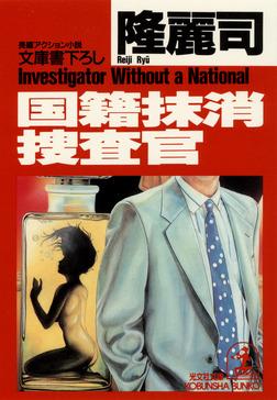 国籍抹消捜査官-電子書籍