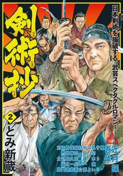 剣術抄 2巻-電子書籍