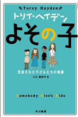 よその子  見放された子どもたちの物語-電子書籍