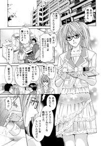 ディープフェティシズム【分冊版 2/9】