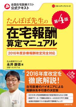 たんぽぽ先生の在宅報酬算定マニュアル第4版 2016年度診療報酬改定完全対応-電子書籍