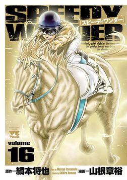 スピーディワンダー volume16-電子書籍
