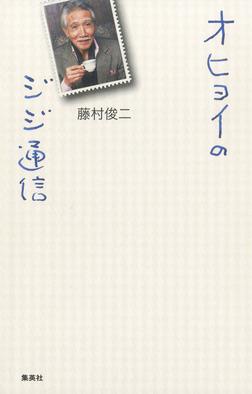 オヒョイのジジ通信-電子書籍