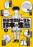 独身サラリーマン鈴木の生態(RYU COMICS)