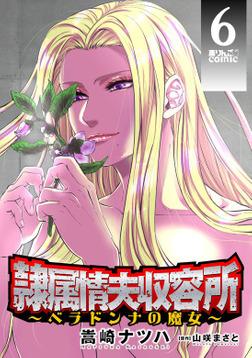 隷属情夫収容所~ベラドンナの魔女~ : 6-電子書籍