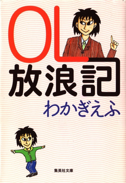 OL放浪記-電子書籍