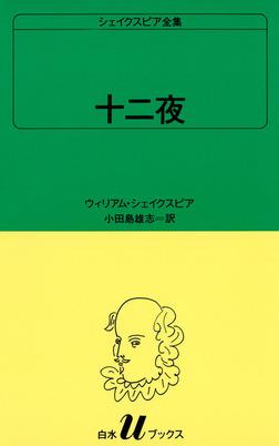 シェイクスピア全集 十二夜-電子書籍