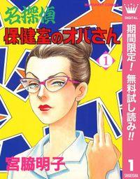 名探偵保健室のオバさん【期間限定無料】