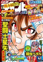 週刊少年チャンピオン2017年41号