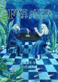 Fish of Love