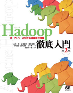 Hadoop徹底入門 第2版 オープンソース分散処理環境の構築-電子書籍