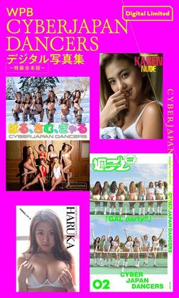 WPB CYBERJAPAN DANCERSデジタル写真集~特装合本版~-電子書籍