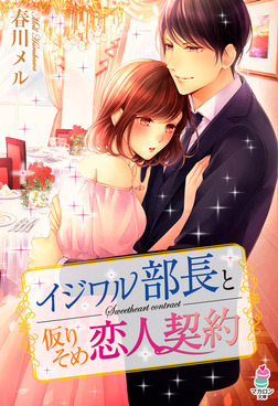イジワル部長と仮りそめ恋人契約-電子書籍