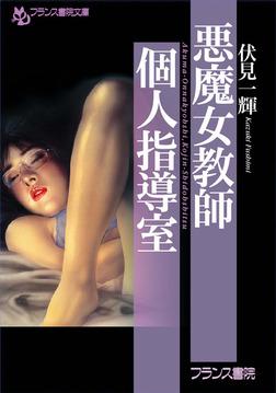 悪魔女教師・個人指導室-電子書籍
