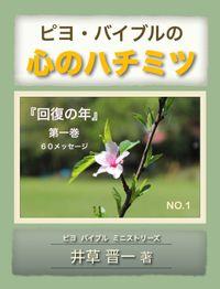 ピヨ・バイブルの心のハチミツ「回復の年(第一巻)」
