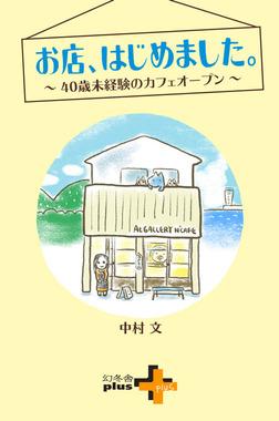 お店、はじめました。~40歳未経験のカフェオープン~-電子書籍