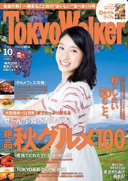 TokyoWalker東京ウォーカー 2015 10月号-電子書籍