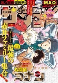 週刊少年サンデー 2020年20号(2020年4月15日発売)
