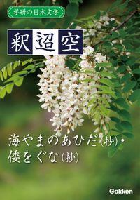 学研の日本文学 釈迢空 海やまのあひだ(抄) 倭をぐな(抄)