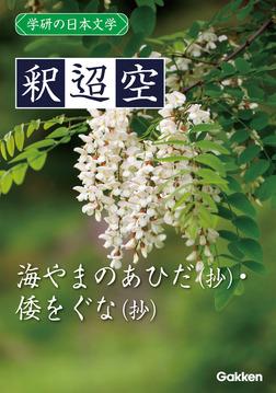 学研の日本文学 釈迢空 海やまのあひだ(抄) 倭をぐな(抄)-電子書籍