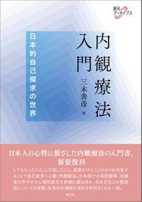 創元アーカイブス 内観療法入門 日本的自己探求の世界