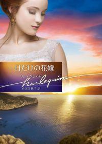 一日だけの花嫁【ハーレクイン文庫版】