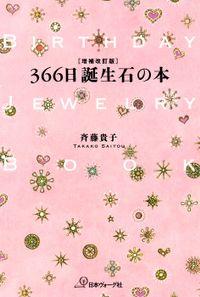 増補改訂版 366日誕生石の本