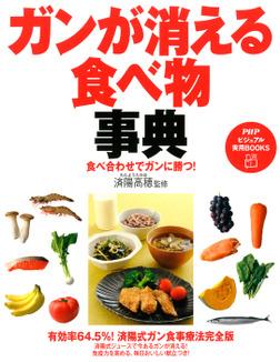 食べ合わせでガンに勝つ! ガンが消える食べ物事典-電子書籍