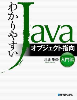 わかりやすいJavaオブジェクト指向入門編-電子書籍