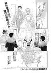 ブラック家庭SP(スペシャル)vol.4~リバイバル昭和妻~