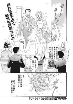 ブラック家庭SP(スペシャル)vol.4~リバイバル昭和妻~-電子書籍