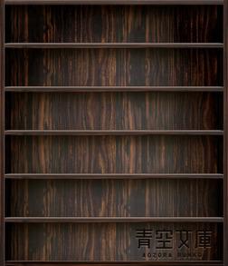 『青空文庫』きせかえ本棚【購入特典】-電子書籍