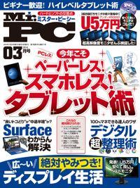 Mr.PC (ミスターピーシー) 2016年 3月号