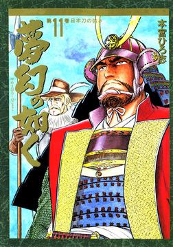 夢幻の如く 第11巻-電子書籍