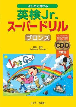はじめて受ける/英検Jr.(R)スーパードリル/ブロンズ-電子書籍