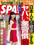 週刊SPA!(スパ)  2017年 12/26 号 [雑誌]