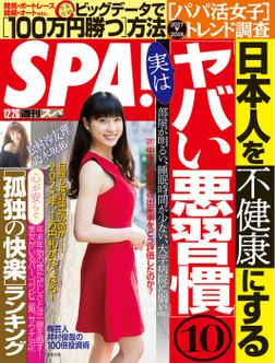 週刊SPA!(スパ)  2017年 12/26 号 [雑誌]-電子書籍