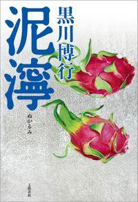 泥濘(文春e-book)