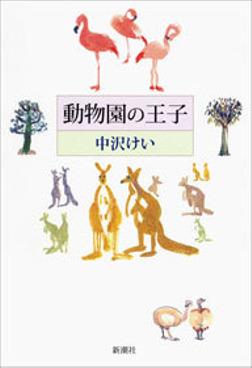 動物園の王子-電子書籍