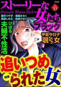 ストーリーな女たち ブラック追いつめられた女 Vol.35